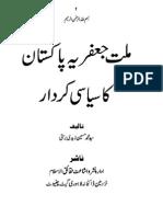Millat e Jafria Pakistan Ka Siasi Kirdar