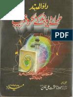 Raad Al Muhannad
