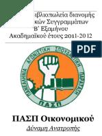 Λίστες Συγγραμμάτων Εαρινό 2011-2012