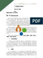 雅思名师论2011年雅思写作高分全攻略
