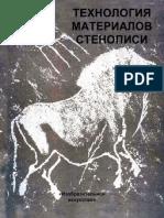 """Комаров А.А. """"Технология материалов стенописи"""""""