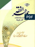 Jawahir -Ul- Fiqh - Volume 1 - By Shaykh Mufti Muhammad Shafi (r.a)