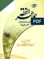 Jawahir -Ul- Fiqh - Volume 6 - By Shaykh Mufti Muhammad Shafi (r.a)