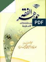 Jawahir -Ul- Fiqh - Volume 7 - By Shaykh Mufti Muhammad Shafi (r.a)