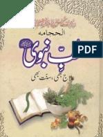 Tib e Nabvi Urdu Islamic Hikmat Book