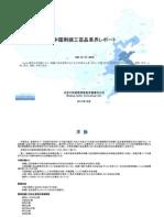 中国刺繍工芸品業界レポート