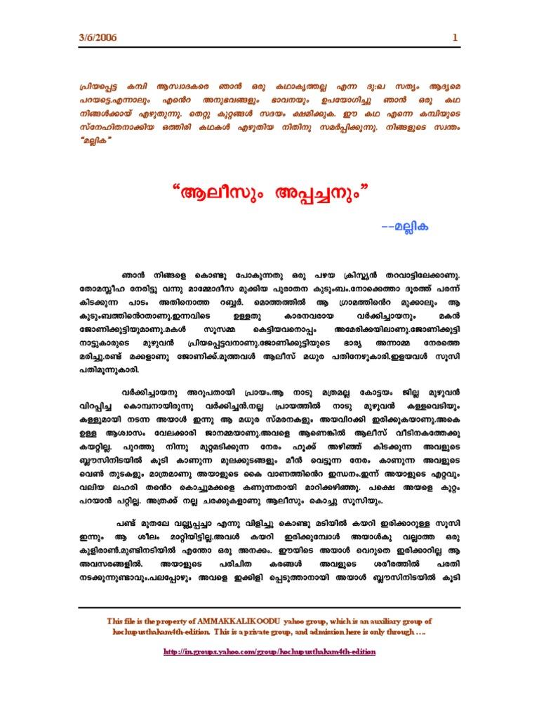 Kochupusthakam 4th edition malayalam