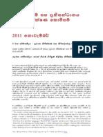 LLRC Final Report - Chapter 9 - Sinhala Translation