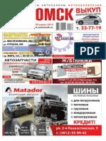autoomsk_10