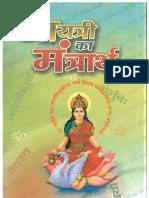 GAYATRI KA MANTHARTH (Book in Hindi)- Acharya Shriram Sharma