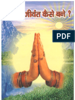 Prarthana Jeevant Kaisey Baney-( Hindi) by Pandit Shriram Sharma Acharya
