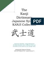KanjiDictionary