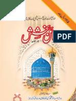 Wasail e Bakhshish by Moulana Hassan Raza Khan Brelvi