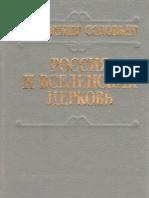 В.С.Соловьев - Россия и Вселенская церковь - 1991