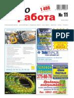 Aviso-rabota (DN) - 11 /045/