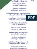 Dnyneshwari Nityapath