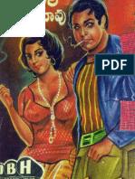 PramadhamJagartgha com