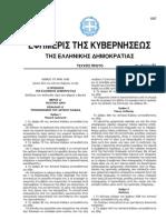 Νομος 4055-2012 - ΦΕΚ Α 51