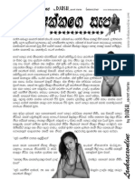 Rathu Akkage Sapa
