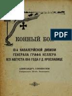 Сливинский А. Конный бой 10-й кавалерийской дивизии генерала графа Келлера 821 августа 1914 года у д. Ярославице - 1921