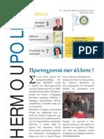 Rotary Club of Hermoupolis (01-02.2009)