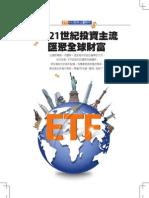 今周刊─ETF21世紀投資主流