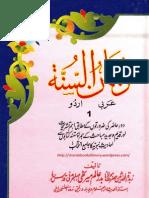 Tarjuman -Us- Sunnah - Volume 1 - By Shaykh Badr -E- Aalam Meerathi (r.a)
