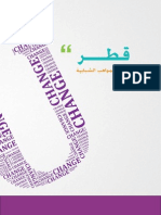 Youth Change Book 2011 Arabic LLQ