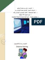 التعليم عن بعد (الالكتروني)2