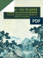 ΛΑΟ ΤΣΕ Laozi