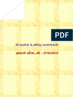 30 VIKATAN RECIPES - 27032012