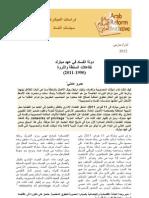 دراسة دولة الفساد في عهد مبارك.. تفاعلات السلطة والثروة (1990-2011)