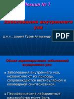 Lecture - 0c Disease of Internal Ear