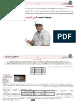 English-iraq 1st Secondary