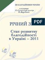 Річний звіт - Стан розвитку благодійності в Україні - 2011