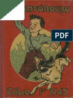Ελληνόπουλο - εξώφυλλο & περιεχόμενα α΄ τόμου 1945