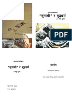Tsunami in Buddhist perspective and direct experience of it (Nepali Version)