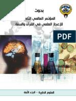 الإعجاز العلمي في العلوم الطبية - الجزء الاول