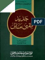 Jadeed Fiqhi Masail - Voume 3 - By Shaykh Khalid Saifullah Rahmani