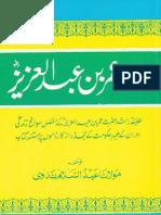 Taqvia Tul Iman Book Pdf