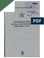 GP-25 Grenade Launcher User Manual (Russian) Web Optimized
