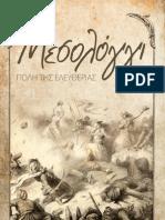 Πρόγραμμα εορτασμού 186ης επετείου της Εξόδου της Ηρωικής Φρουράς των Ελεύθερων Πολιορκημένων