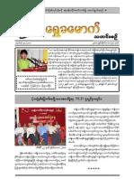 Shwe Khamauk Bulletin-90