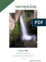 Fylladio to Nero Phgh Zohs Stromi 2006