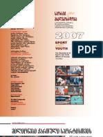 ჟურნალი სპორტი და ახალგაზრდობა 2007