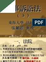 刑事訴訟法(三)