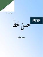 Pashto g 2 Handwriting