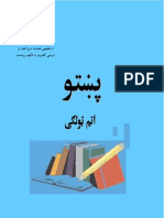 pashto_g_8_pashto