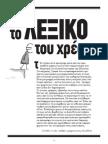 Lexiko Final