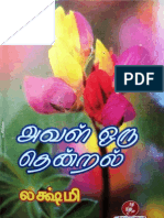 Aval oru thendral